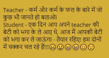 Best Teacher Student Jokes In Hindi English The Joke Hub